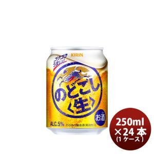 キリン のどごし<生> 250ml 24本 (1ケース)...