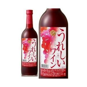 赤ワイン 日本 ポレール うれしいワイン 赤 720ml サッポロビール wine