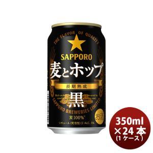 サッポロ 麦とホップ<黒> 350ml 24本 (1ケース) 新旧切り替え中