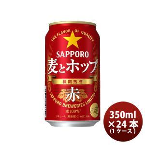 ビール 新ジャンル サッポロ SAPPORO 麦とホップ <赤> 缶 350ml 24本 1ケース ...