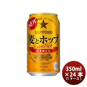 サッポロ 麦とホップ 350ml 24本 (1ケース)