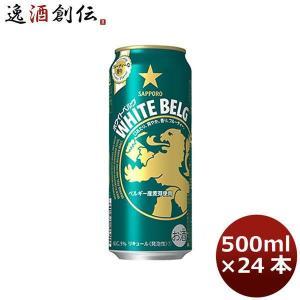 容量:500ml×24本 メーカー名:サッポロビール Alc度数:5% 原材料: 発泡酒(麦芽(大麦...