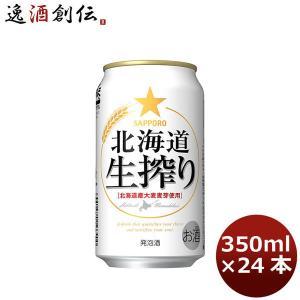 容量:350ml×24本 メーカー名:サッポロビール Alc度数:5.5% 原材料: 麦芽、ホップ、...