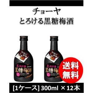 黒糖梅酒 300ml 12本 (1ケース) チョーヤ