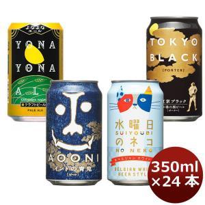 ビール よなよな飲み比べセット 350ml×24本 各6本 よなよなエール、インドの青鬼、水曜日のネ...