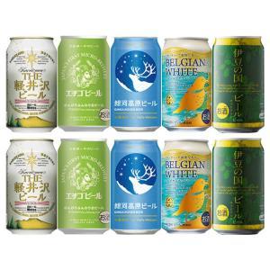 クラフトビール 地ビール ビール 本州送料無料 クラフトビー...