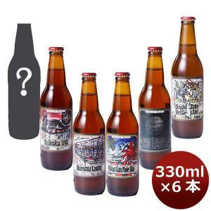 ベアード ブルーイング 限定品入 飲み比べセット 330ml × 6種 飲み比べセット