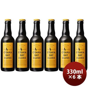 大阪ベイブルース 330ml×6本 / OSAKA BAY BLUES 【2016年6月28日新発売】