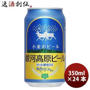 クラフトビール 地ビール ギフト ビール 銀河高原ビール 小麦のビール 缶 350缶×24本 1ケー...