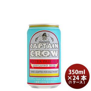 容量:350ml×24 メーカー名:信州東御市振興公社 Alc度数:5% ビールのタイプ:エクストラ...