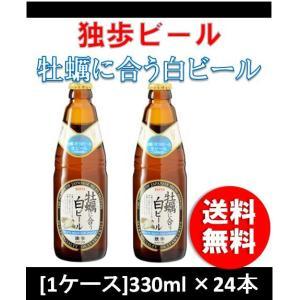クラフトビール 地ビール 独歩 牡蠣に合う白ビール  330ml 24本 瓶 1ケース CL bee...