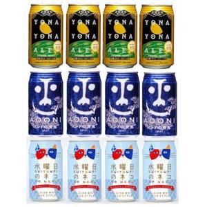 クラフトビール 地ビール よなよなの里 飲み比べセット 350ml 12本 beer