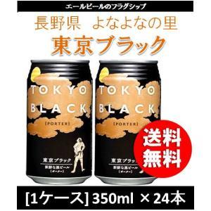 クラフトビール 地ビール 東京ブラック 350ml×24本(1ケース) beer