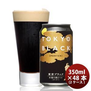 クラフトビール 東京ブラック 350ml 24本 2ケース 地ビール ヤッホーブルーイング