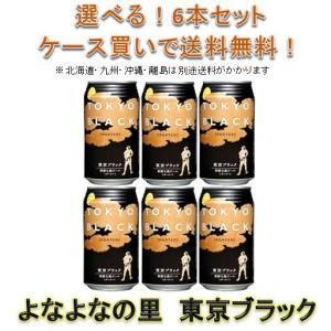 クラフトビール 地ビール 東京ブラック 350ml×6本 ☆...