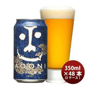 クラフトビール 地ビール インドの青鬼 350ml×48本(2ケース) beer...