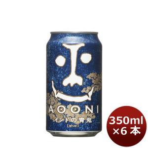 クラフトビール 地ビール インドの青鬼 350ml×6 ☆本 beer