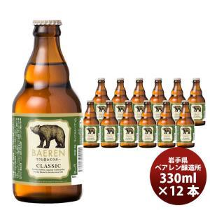 クラフトビール 地ビール ベアレン クラシック 330ml×12本(1ケース) beer