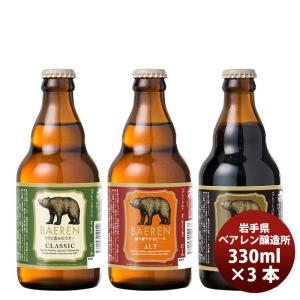 クラフトビール 地ビール ギフト ビール ベアレン醸造所 3種 飲み比べセット 各1本 3本セット ...