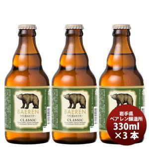 クラフトビール 地ビール ベアレン クラシック 瓶 330ml 3本 地ビール(クラフトビール) b...