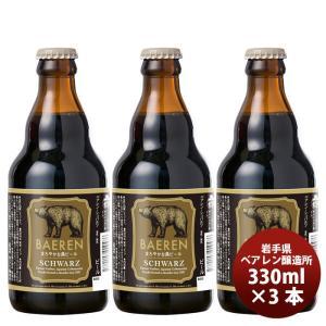 クラフトビール 地ビール ベアレン シュバルツ 瓶 330ml 3本 地ビール(クラフトビール) b...