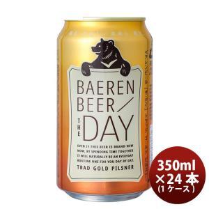 クラフトビール ベアレンビール ザ・デイ トラッド ゴールド ピルスナー 缶 350ml 24本 1...