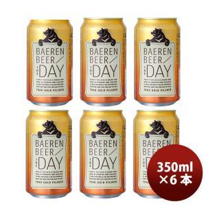 クラフトビール ベアレンビール ザ・デイ トラッド ゴールド ピルスナー 缶 350ml 6本 ☆