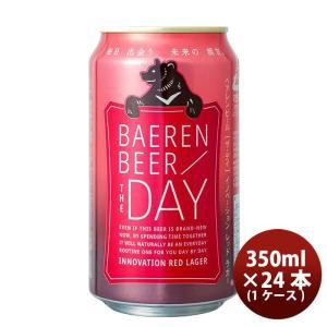 クラフトビール ベアレンビール ザ・デイ イノベーション レッド ラガー 缶 350ml 24本 1...