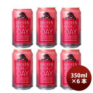 クラフトビール ベアレンビール ザ・デイ イノベーション レッド ラガー 缶 350ml 6本 ☆