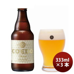 お中元 御中元 ギフト クラフトビール 地ビール COEDO...
