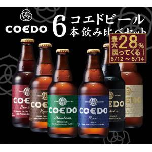 お中元 御中元 クラフトビール 飲み比べ COEDO 小江戸 コエドビール 333ml × 6本セット (毬花1:伽羅1:瑠璃1:紅赤1:白1:漆黒1)beer|isshusouden|02