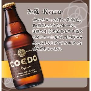 お中元 御中元 クラフトビール 飲み比べ COEDO 小江戸 コエドビール 333ml × 6本セット (毬花1:伽羅1:瑠璃1:紅赤1:白1:漆黒1)beer|isshusouden|04