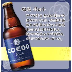 お中元 御中元 クラフトビール 飲み比べ COEDO 小江戸 コエドビール 333ml × 6本セット (毬花1:伽羅1:瑠璃1:紅赤1:白1:漆黒1)beer|isshusouden|05