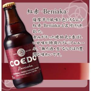 お中元 御中元 クラフトビール 飲み比べ COEDO 小江戸 コエドビール 333ml × 6本セット (毬花1:伽羅1:瑠璃1:紅赤1:白1:漆黒1)beer|isshusouden|06