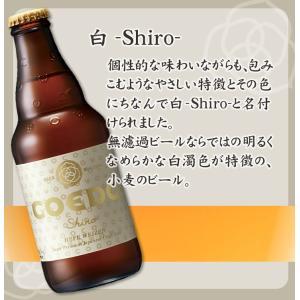 お中元 御中元 クラフトビール 飲み比べ COEDO 小江戸 コエドビール 333ml × 6本セット (毬花1:伽羅1:瑠璃1:紅赤1:白1:漆黒1)beer|isshusouden|07