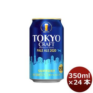 ビール TOKYO CRAFT 東京クラフトペールエール サントリー 350ml 24本 1ケース ...