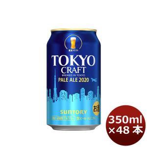 容量:350ml×8 メーカー名:サントリー Alc度数:5% 原材料:麦芽・ホップ 容器:缶 特徴...