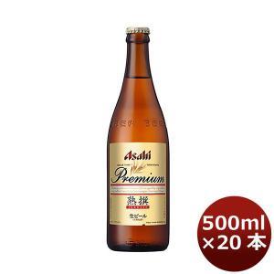 ビール アサヒ プレミアム 生ビール 熟撰 中瓶 ビン 500ml 20本 1ケース
