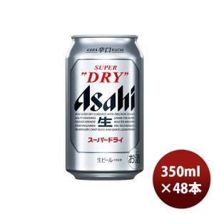 ビール アサヒ スーパードライ 350ml 48本 (2ケース) beer