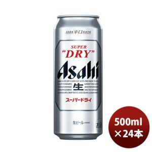 アサヒ スーパードライ 500ml 24本 (1ケース)