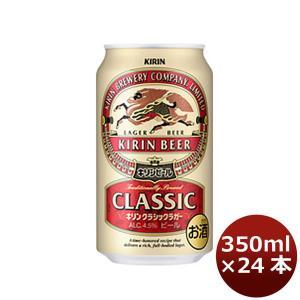 キリン クラシックラガー 350ml 24本 (1ケース)