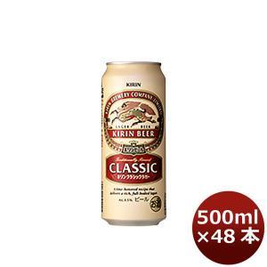 キリン クラシックラガー 500ml 48本 (2ケース)