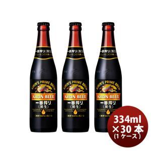 ビール キリン 麒麟 一番搾り <黒生> 生ビール 小瓶 ビン 334ml 30本 1ケース