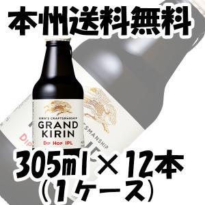 グランドキリン 330ml 12本 (1ケース) 本州送料無料 9月13日〜14日お届け