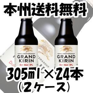 グランドキリン 330ml 24本 (2ケース) 本州送料無料 9月13日〜14日お届け
