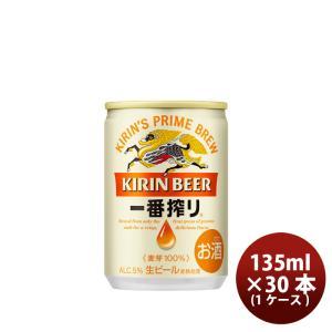 ビール キリン 一番搾り 生 135ml 30本 (1ケース) beer