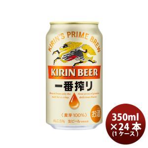 ビール 一番搾り キリン 350ml 24本 1ケース