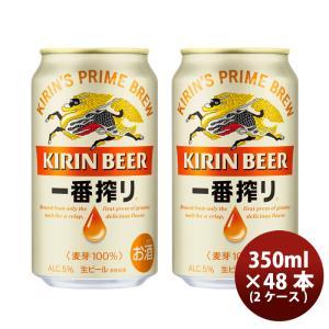 ビール キリン 一番搾り 生 350ml 48本 (2ケース) beer