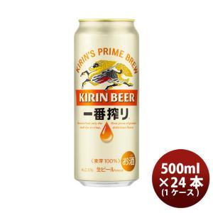 ビール キリン 一番搾り<生> 500ml 24本 (1ケース) beer