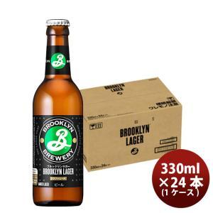 ビール キリン 麒麟 ブルックリンラガー 330ml瓶 ビン 330ml 24本 1ケース